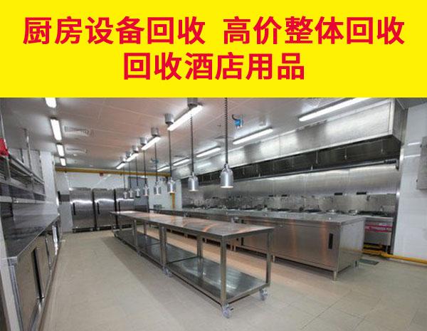 厨房设备整体回收