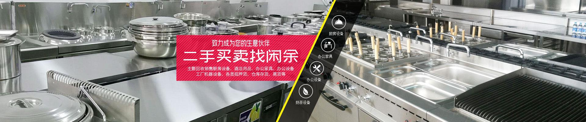 自贡办公设备回收